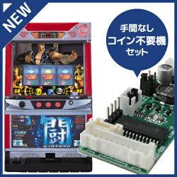 北斗の拳2ネクストゾーン(闘)[パチスロ実機:コイン不要機セット]中古パチスロ実機販売ビッグスロットはいつでも安心