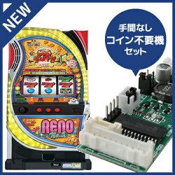 リノNo.5[パチスロ実機:コイン不要機セット]パチスロ実機販売ビッグスロットはいつでも安心