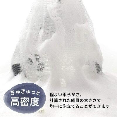 【洗顔ネット】s-fit泡立てネット洗顔用石鹸顔泡洗顔ウォッシュネットふわふわホイップ泡リング付き敏感肌