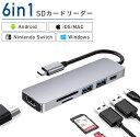 USB Type-C ハブ 6in1 SDカードリーダー HDMI ポート 4K USB 3.0 PD対応 Macbook Android iPad ノートパソコン Windows Surface NintendoSwitch 変換 電源 USB変換アダプター ケーブル microSD 高速 転送速度 音楽 写真・・・