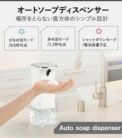 ソープディスペンサーハンドソープ自動泡オートディスペンサー2段階調整電池式詰め替え壁掛けIPX4防水ハンドソープ食器用洗剤対応