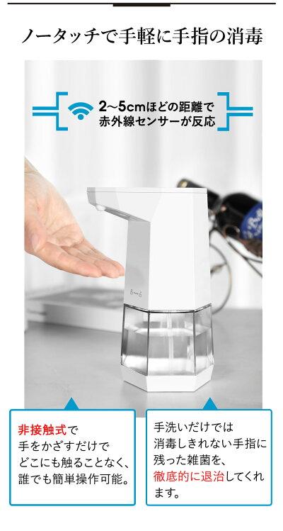 アルコールディスペンサー自動アルコール噴霧器ウイルス対策手指消毒用ディスペンサー非接触次亜塩素酸水対応赤外線センサー家庭病院360ml大容量残量確認2段階調整静音