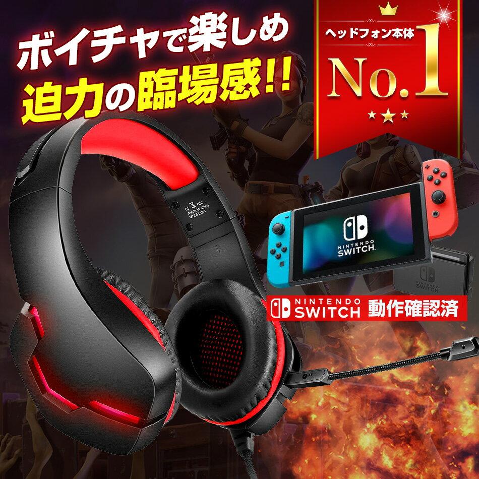 ゲーム用機器, ゲーミングヘッドセット -11 switch ps4 SHIROWA LED Skype Zoom 1