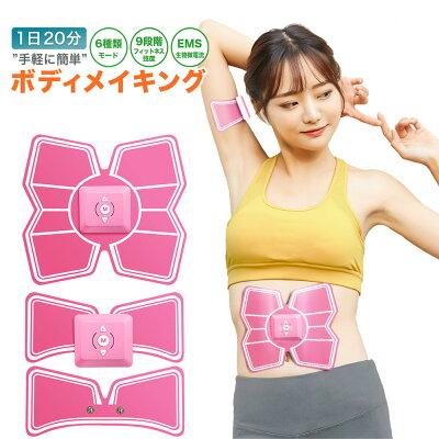 【腹筋ベルト】SLOTREEMS腹筋ベルト充電式お腹腕セット9段階調節6モード日本語説明書付き最新版