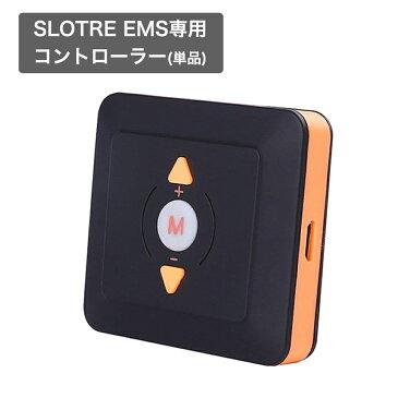 【メール便】SLOTRE EMS 専用コントローラー 単品 ブラック SLOTRE EMSと購入で3箇所同時に使える