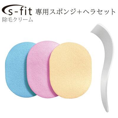【除毛用】s-fit専用ヘラスポンジ洗って使える3色セット100%PVA除毛クリーム専用メンズレディース