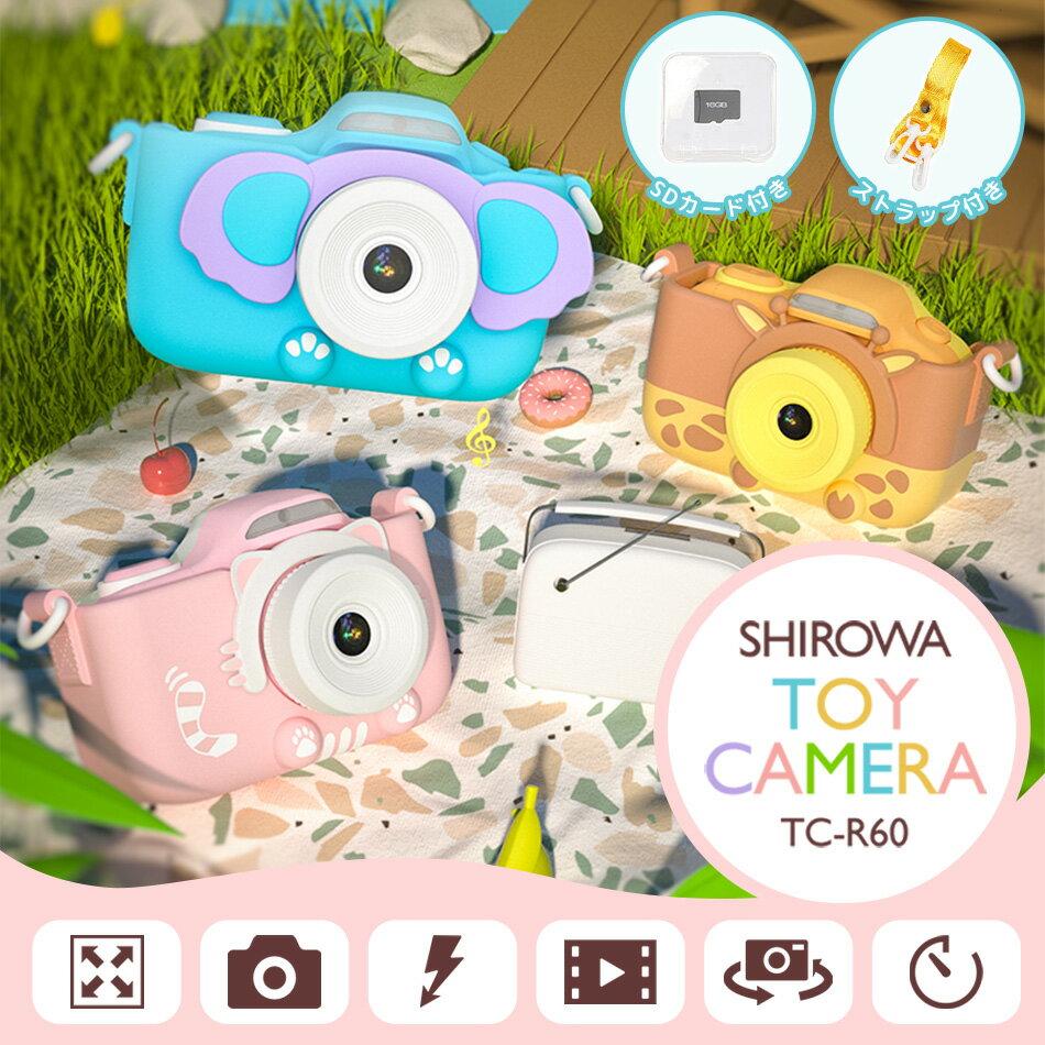 キッズカメラトイカメラデジタルカメラ子供用2400万画素SDカードストラップ付SHIROWA子供用カメラクリスマスプレゼント幼稚園生小学生女の子男の子誕生日入学祝い贈り物おもちゃこどもカメラキリンイエロー猫ピンク像ブルー1年保証送料無料
