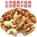 ●無添加・無塩 ミックスナッツ 1kg(500g×2) 無農薬(化学農薬不使用)