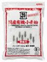 ★国内・石川県産 有機小麦粉 500g×40(準強力粉)メール便不可取り寄せのため商品発送まで3−4...