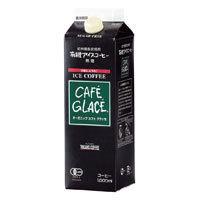 ★カフェグラッセ 無糖オーガニックコーヒー(有機珈琲)箱(1L×6) 6箱売りメーカー商品直送の...