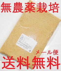 ★お徳2個セット メール便送料無料 化学農薬不使用栽培 アマランサス 380g×2  (宅配便…