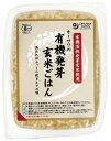 ★3ケース大特価・ オーサワの 有機発芽玄米ごはん  ケース(160g×20) 有機JAS認定品  商品取り寄せのため、在庫確認後ご連絡いたします。長期欠品の際はキャンセルさせていただく場合がございます。有機活性発芽玄米使用
