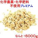 大麦 (丸麦) 国内産 5kg (5kg×1袋) 令和元年 岡山県産 送料無料