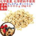【送料無料】 小川生薬 ホワイトチアシード入りスーパー大麦バーリーマックス 140g 6個セットさらにもう1個プレゼント