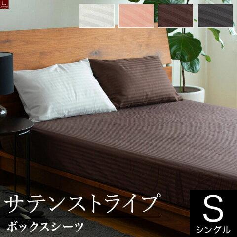 ボックスシーツ サテンストライプ シングル (100×200×30cm) ベッドシーツ ベットシーツ ベッドカバー