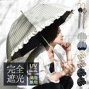 日傘 完全遮光 フリル 晴雨兼用 軽量 撥水 バンブー 遮光