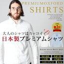 《今だけ!ポイント最大36倍》[slowGan]日本製 プレミアム オックスフォード シャツ(メンズ 大人カジュアル シャツ 白シャツ カジュアルシャツ 長袖 無地 ボタンダウンシャツ ビジネス フォーマル カジュアル 国産 大きいサイズ XL 夏 夏服)