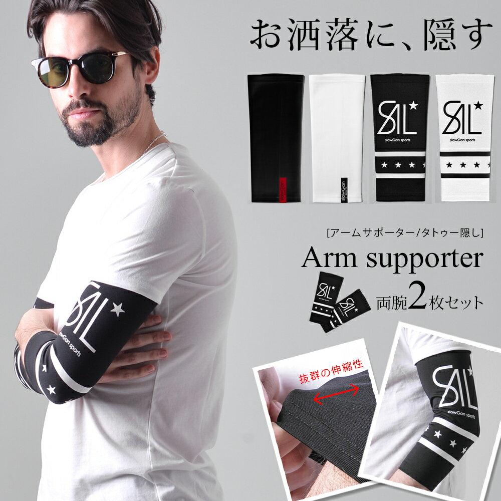 【楽天市場】アームカバー メンズの通販