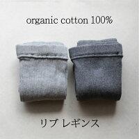 【メール便送料無料】オーガニックコットン100% リブ レギンス スパッツ organiccotton100% ナチュラル オーガニック
