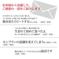 TV・雑誌多数登場♪20万個突破の人気モンブラン絹どけマロン(単品)×5個