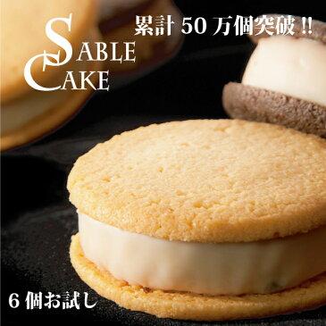 秋・冬限定版♪ お試し用サブレケーキ(6個入)※簡易梱包のみ