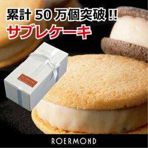 サブレケーキ(5個入) 限定リボンパッケージ