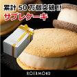 サブレケーキ(5個入) 新リボンパッケージ[ホワイトデー スイーツ ギフト 焼き菓子 焼菓子 お取り寄せ Sweets gift]