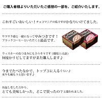 お手頃なのに本格派「クリスピーショコラ(10粒入)」【スイーツギフトお取り寄せSweetsgift義理チョコバレンタインホワイトデー】