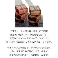 お手頃なのに本格派「クリスピーショコラ」【スイーツギフトお取り寄せSweetsgift義理チョコバレンタインホワイトデー】