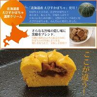 厳選された北海道産のえびすかぼちゃ使用!