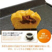 ほろ苦いコーヒークリームがかぼちゃの甘さを引き立てます