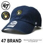 【割引クーポン配布中】 47BRAND フォーティーセブン ブランド BREWERS BASE RUNNER ICON 47 CLEAN UP CAP クリーンナップ キャップ 帽子 ストラップバックキャップ メンズ レディース ユニセックス 紺 ネイビー