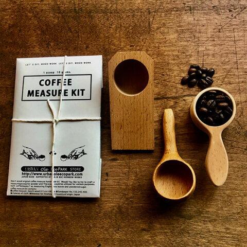 日本製 マイカトラリー手作りキット コーヒーメジャー コーヒー 計量スプーン カップ コーヒー豆 北欧 木製 工作 クラフト 夏休み お誕生日 贈り物 お祝い