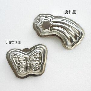 ミニケーキ型