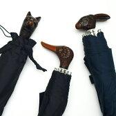 フランス Guy de Jean ギドゥジャン 晴雨兼用 折りたたみ傘 アニマル