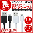 ��ڥ᡼��������̵���۽�����iPhoneLightning�饤�ȥ˥󥰥�󥰥����֥�1.5m2m����USB�Ÿ����Ŵ�Ĺ�������ץ������ޥۥ��ޡ��ȥե��󥹥ޡ��ȥե��󥢥������꡼iPhone5iPhone5siPhone6iPhone6s��10P07Feb16��