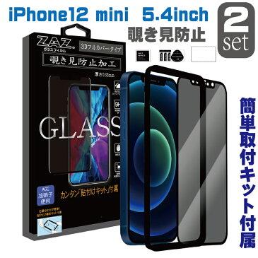 2枚セット ガラスフィルム iPhone12 mini (5.4inch) 覗き見防止 3D 全面 フルカバー プライバシー保護 ガラス フィルム 液晶保護 AGC旭硝子 素材使用 硬度9H glass-film-261-2set