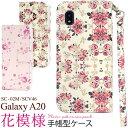 Galaxy A20 SC-02M/SCV46 手帳型ケース スマホケース 花柄 フラワープリント フローラル レザ……