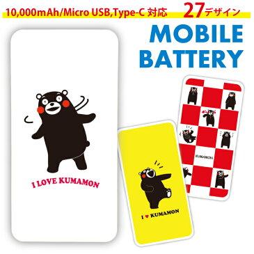 【送料無料】モバイルバッテリー くまモン 大容量 10000mAh ゆるキャラ くまもん クマモン 電子タバコ iphoneX アイフォン8 iphone8plus iphone12 xperia Galaxy AQUOS ARROWS HUAWEI Android IQOS アイコス glo グロー iPhoneXR iPhone11 ProPSE認証済 iPhone12 Pro