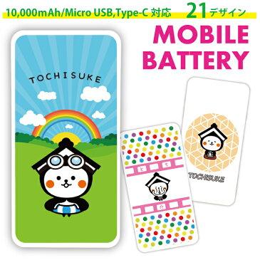 モバイルバッテリー 大容量 10000mAh プレゼント ゆるキャラ とち介 栃木 充電器 電子タバコ iphoneX アイフォン8 iphone8plus iphone12 xperia so-04j so-03j so-01j so-02j sov34 so-03h so-04h IQOS アイコス glo グロー スマホ ギフト iPhoneXR iPhone11 ProiPhone12