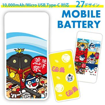 プレゼント ゆるキャラ やいちゃん モバイルバッテリー 10000mAh 充電器 iphoneX アイフォン8 iphone8plus iphone12 iPhone7Plus xperia xzs so-04j so-03j xz so-01j so-02j IQOS アイコス glo グロー スマホケース グッズ iPhoneXR iPhone11 ProPSE認証済 iPhone12