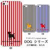 【名入れ】 全機種対応 スマホケース 犬 いぬ iphoneX アイフォン8 iphone8plus iphone7 iPhone7Plus xperia xzs so-04j so-03j xz so-01j so-02j sov35 602SO sh-03j sc-04j f-05j sh-02j f-01j スマホ グッズ チワワ ダックスフンド トイプードル パグ 柴犬