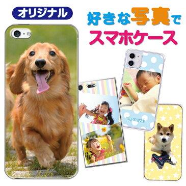 スマホケース 写真 全機種対応 世界に一つ 名入れ iphoneX アイフォン8 iphone8plus iphone7 iPhone7Plus xperia xzs so-04j so-03j xz so-02j sov35 602SO sh-03j sc-04j f-05j スマホカバー スマホ 犬 ねこ チワワ 柴犬 誕生日 プレゼント 赤ちゃん ギフト