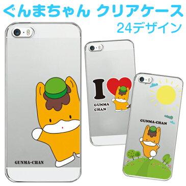全機種対応 スマホケース ゆるキャラ ぐんまちゃん iphoneX アイフォン8 iphone8plus iphone7 iPhone7Plus xperia xzs so-04j so-03j xz so-01j so-02j sov35 602SO sh-03j sc-04j f-05j sh-02j f-01j ケース カバー ギフト グッズ