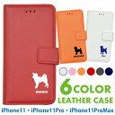 【名入れ】iPhone11 iPhone11Pro iPhone11ProMax iPhone専用 20犬種 シルエット 犬 いぬ ドッ……
