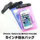 防水ケース 防水バッグ iPhoneX iPhone8 iPhone7 iphone6s iphone5s iphoneSE 5インチ スマー……
