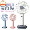 【楽天ランキング1位獲得】ハンディファン USB扇風機 強力...