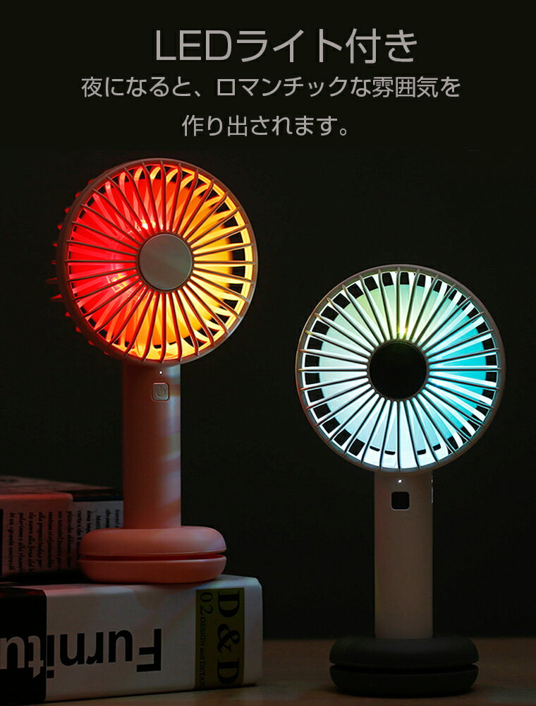 『LEDライトつきハンディファン』
