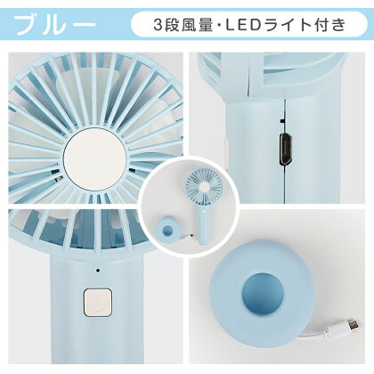 USB扇風機卓上型手持ち型LEDライト付き