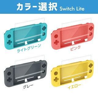 SwitchLite2in1シリコンケース+強化ガラス保護フィルム3色選択可能